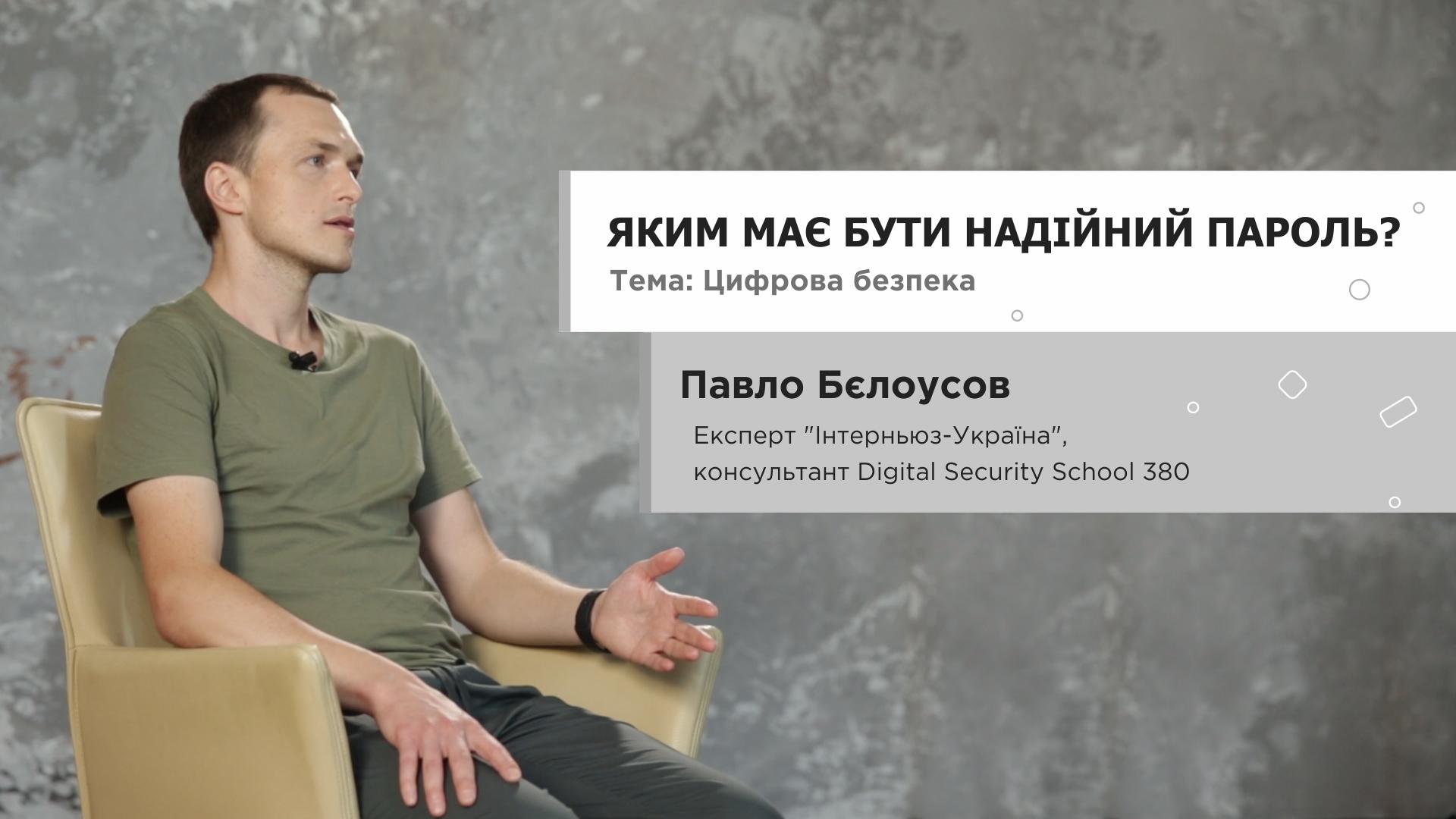 Цифрова безпека: Яким має бути надійний пароль