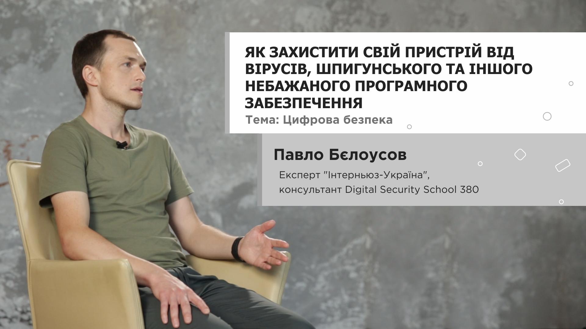 Цифрова безпека: Як захистити свій пристрій від вірусів, шпигунського та іншого небажаного програмного забезпечення?